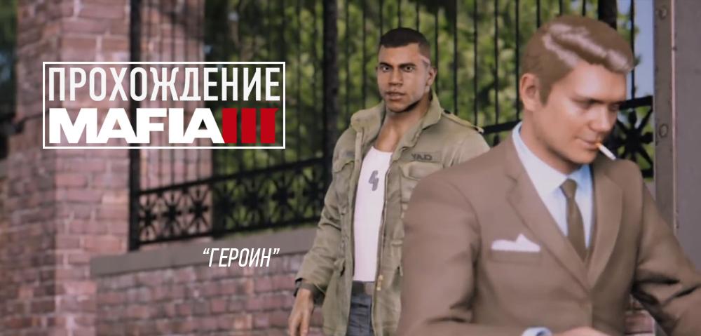 mafia 3 как установить прослушку