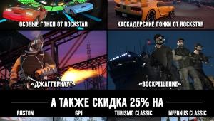 Удвоенные выплаты GTA $ и RP за каскадерские гонки и режимы «Джаггернаут» и «Воскрешение» в GTA Online