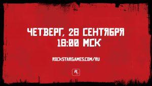Новый трейлер и информация о Red Dead Redemption 2 появится 28 сентября