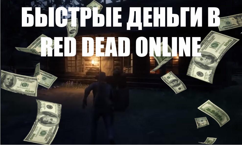 получить деньги за регистрацию в игре