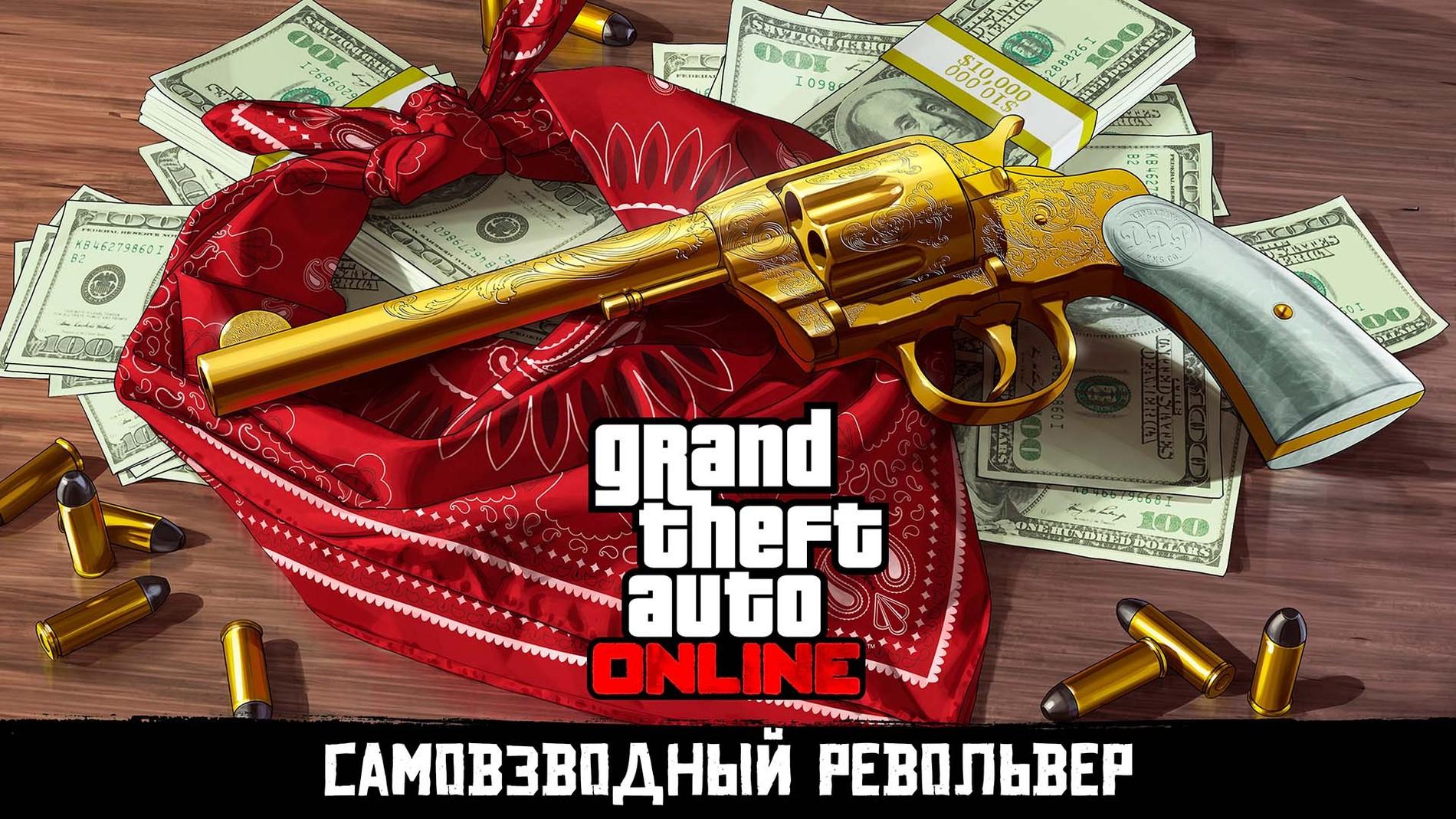 золотой револьвер