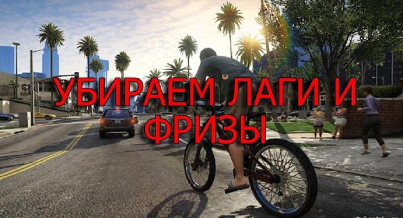 lagaet-gta-5_1